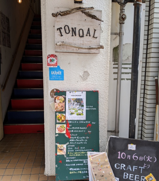 トンカル (TONQAL)ランチ